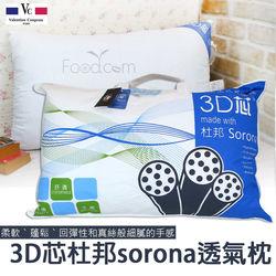 【Valentino范倫鐵諾】3D芯杜邦soroma透氣枕(2入組)