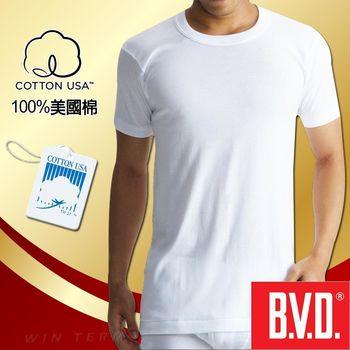【BVD】100%純棉 圓領短袖衫-XXL(加大尺碼)-台灣製造