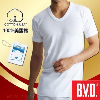 【BVD】100%純棉 U領短袖衫-XXL(加大尺碼)-台灣製造