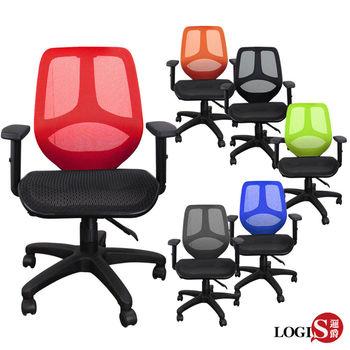 LOGIS  原力雙層網布坐墊椅全網椅/辦公椅/電腦椅/事務椅 771X
