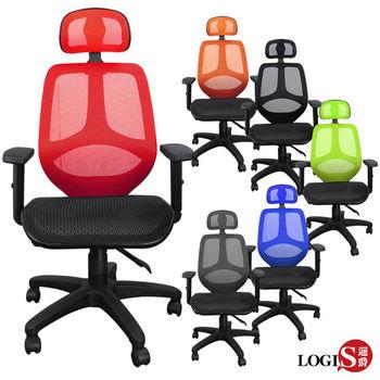 LOGIS 原力頭枕式雙層網坐墊扶手椅全網椅 辦公椅 電腦椅 事務椅 771