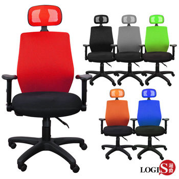 LOGIS 安德希頭枕式泡棉坐墊辦公椅 電腦椅 事務椅 762