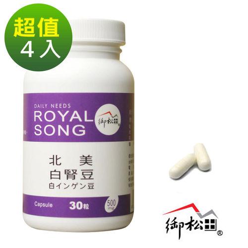 〔御松田〕 白腎豆膠囊(30粒X4入)