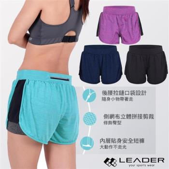 LEADER FTS-104假兩件 彈性吸排運動短褲 女款 四色   內層貼身安全短褲,大動作不走光