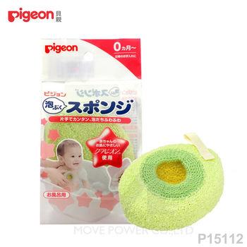 日本《Pigeon 貝親》沐浴海綿(日本製)
