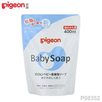 日本《Pigeon貝親》泡沫沐浴乳補充包【400ml】