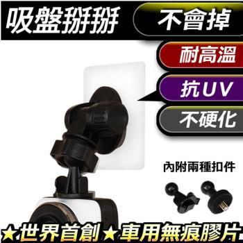 360度萬向-行車紀錄器無痕支架