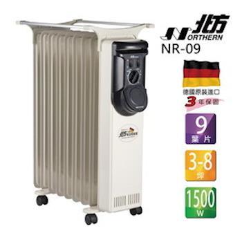 北方-9葉片式恆溫電暖爐NR-09