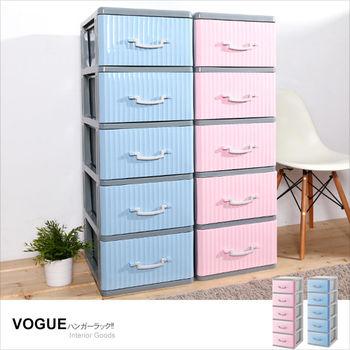 【vogue】荷風 DIY組裝式 五層收納櫃/整理箱/收納盒/衣櫃  (兩色可選:粉色、藍色)