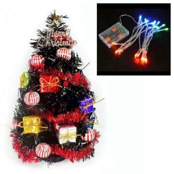 (預購3-5天出貨)台灣製迷你1呎/1尺 (30cm)裝飾黑色聖誕樹(糖果禮物盒系)+LED20燈電池燈(彩光)