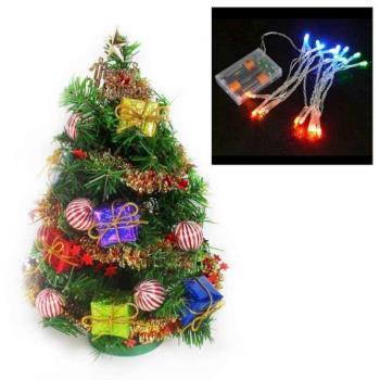 (預購3-5天出貨)台灣製迷你1呎/1尺 (30cm)裝飾聖誕樹(糖果禮物盒系)+LED20燈電池燈(彩光)