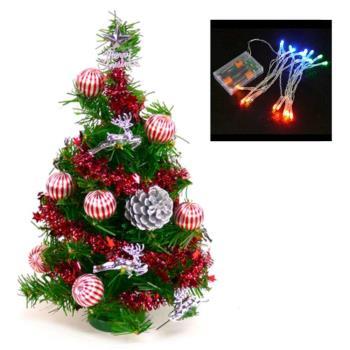 (預購3-5天出貨)台灣製迷你1呎/1尺 (30cm)裝飾聖誕樹(銀松果糖果球色系)+LED20燈電池燈(彩光)