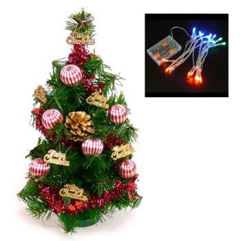 (預購3-5天出貨)台灣製迷你1呎/1尺 (30cm)裝飾聖誕樹(金松果糖果球色系)+LED20燈電池燈(彩光)