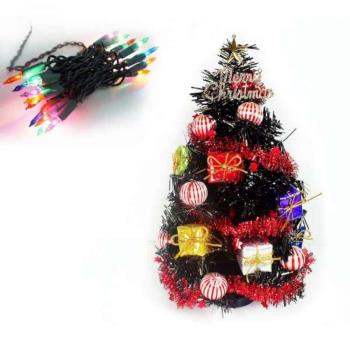 台灣製迷你1呎/1尺 (30cm)裝飾黑色聖誕樹(糖果禮物盒系)+20燈樹燈串 (鎢絲插電式)