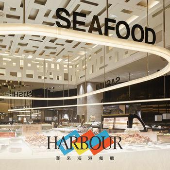 「台北敦化漢來海港餐廳」平日自助式晚餐券二張
