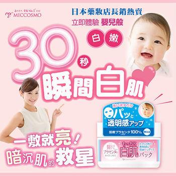 日本COSMO 胎盤素瞬效瞬白面膜