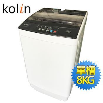 送電蚊拍【歌林 Kolin】8KG全自動單槽洗衣機BW-8S01(送基本安裝)