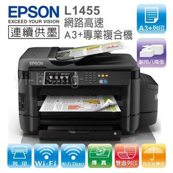 《印象深刻3C》EPSON L1455 網路高速A3+專業連續供墨複合機
