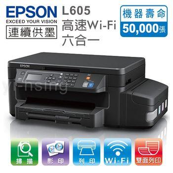 《印象深刻3C》EPSON L605 高速網路Wifi六合一連續供墨印表機
