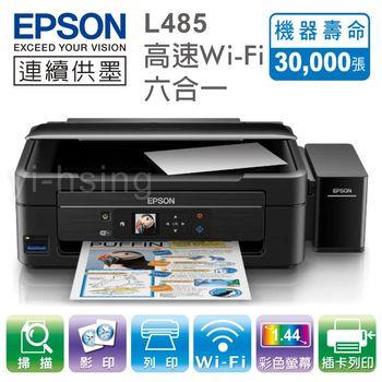 《印象深刻3C》EPSON L485 高速Wi-Fi六合一連續供墨印表機