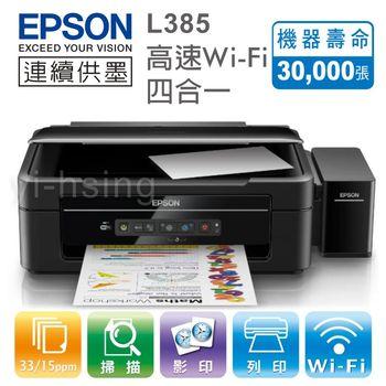 《印象深刻3C》EPSON L385 高速 wifi四合一連續供墨印表機
