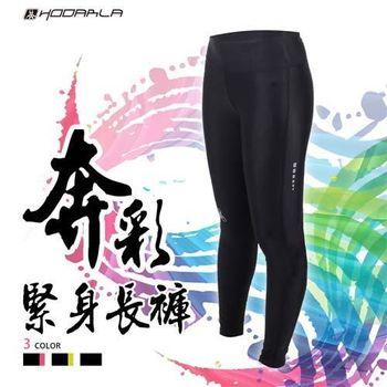 【HODARLA】男女奔彩緊身長褲-緊身褲 慢跑 路跑 內搭褲 黑