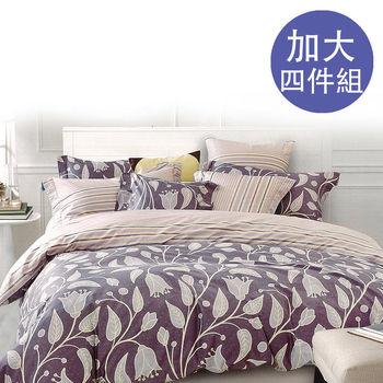 【Valentino范倫鐵諾】100%純棉印花床包兩用被套四件組-雙人加大45014-4