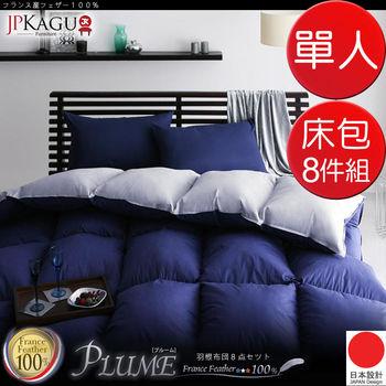 JP Kagu 法國產羽絨被/涼被床包8件組-單人(5色)