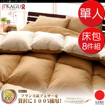 JP Kagu 日式法國產羽絨被/涼被床包8件組-單人(5色)