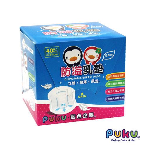 PUKU藍色企鵝 - 立體免洗防溢乳墊40入