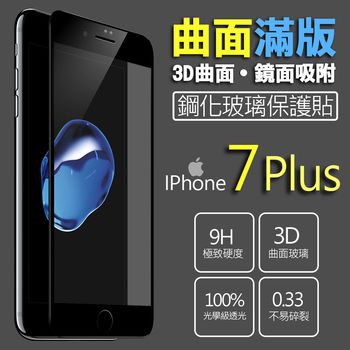 【SSG】iPhone7 Plus 5.5吋 保護貼 3D曲面 全滿版 鋼化玻璃 0.33mm 9H 硬度
