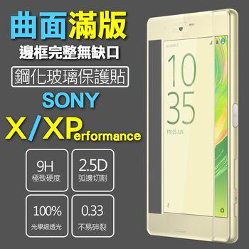 【SSG】Sony Xperia X/X Performance/XP 保護貼 全滿版 3D曲面 鋼化玻璃 0.33mm 9H硬度