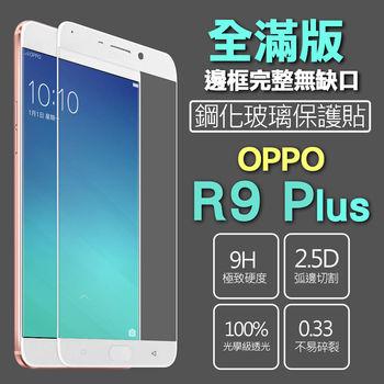 【SSG】OPPO R9 Plus 保護貼 全滿版 鋼化玻璃 0.33mm 9H 硬度 2.5D弧邊