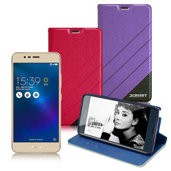 【限量款-紅/紫】XM ASUS ZenFone 3 Max ZC520TL 5.2吋 完美拼色限量磁扣皮套