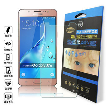 【台灣製】COOL Samsung Galaxy J7 (2016) 全波段抗藍光玻璃貼