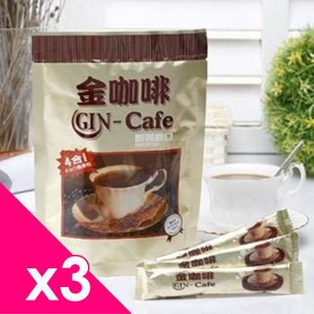 【啡茶不可】馬來西亞 低卡金咖啡 x3(17gx10入/包)