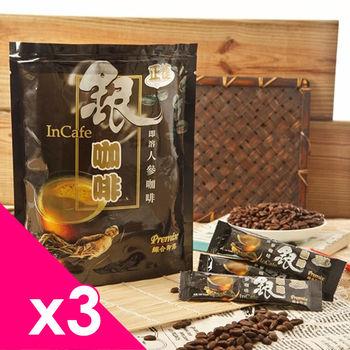 【啡茶不可】馬來西亞 低卡銀咖啡 x3(20gx20入/包)