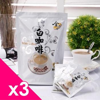 【啡茶不可】馬來西亞怡保市特產 低卡白咖啡 x3(25gx15入/包)