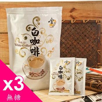 【啡茶不可】馬來西亞怡保市特產 低卡無加糖白咖啡 x3(25gx15入/包)