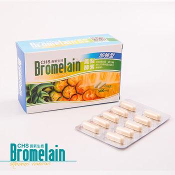 【長新生技 CHS】Bromelain 鳳梨酵素加強型