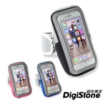 DigiStone 4.7吋手機運動臂包/可觸控/耳機孔(for iPhone 6/7或4.7吋以下手機)