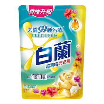 白蘭 含熊寶貝馨香精華花漾清新洗衣精補充包(1.65kg x6包)