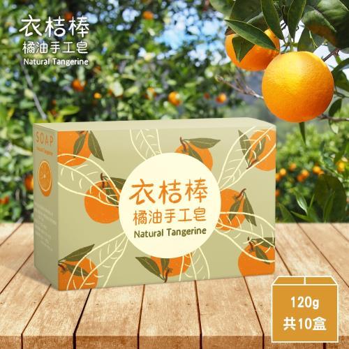 【衣桔棒】冷壓橘油手工潔淨洗衣皂*10入 ※免運特惠組※