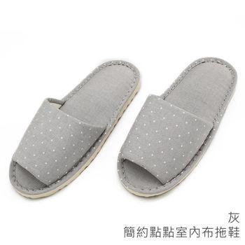 【333家居鞋館】簡約點點室內布拖鞋-灰色