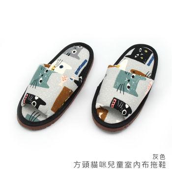 【333家居鞋館】方頭貓咪兒童室內布拖鞋-灰色