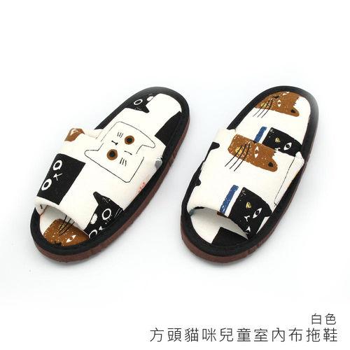 【333家居鞋館】方頭貓咪兒童室內布拖鞋-白色