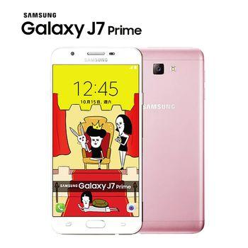 Samsung Galaxy J7 Prime 八核心5.5吋4G LTE雙卡機(3G/32G版)※送Ways溫度量測計+保貼+觸控筆※