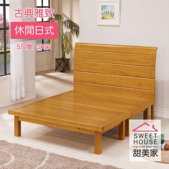 甜美家 古典雅致休閒日式雙人五尺床架
