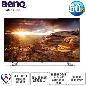 【BenQ】50吋4K Ultra HD 四段低藍光模式LED液晶顯示器+視訊盒(50IZ7500)