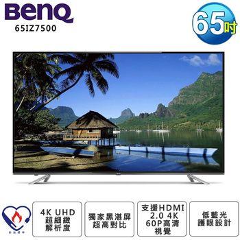 【BenQ】65吋4K Ultra HD 四段低藍光模式LED液晶顯示器+視訊盒(65IZ7500)
